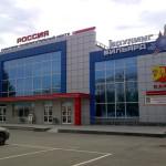 Кинотеатр «РОССИЯ» г. Нижний Тагил