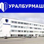 """ОАО """"Уралбурмаш"""""""