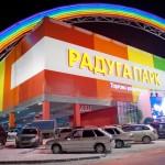 """Торговый центр """"Радуга"""", г. Екатеринбург"""